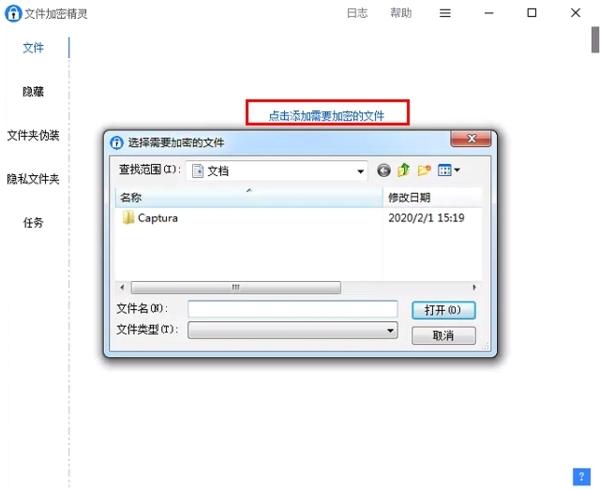 文件加密精靈軟件圖片4