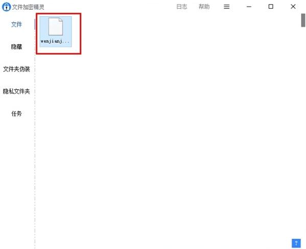 文件加密精靈軟件圖片6