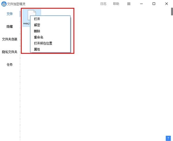 文件加密精靈軟件圖片7