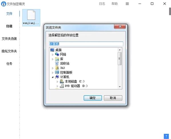 文件加密精靈軟件圖片8