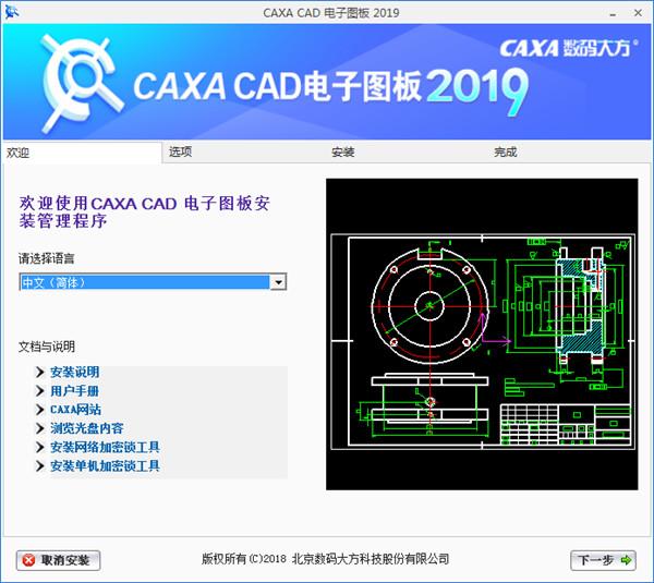 CAXA電子圖板2019圖片2