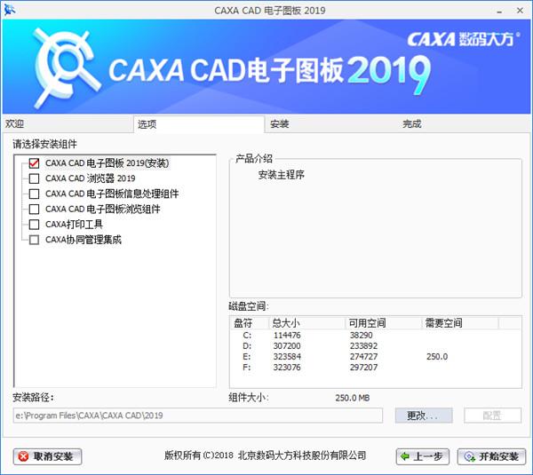 CAXA電子圖板2019圖片3