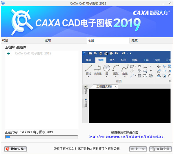 CAXA電子圖板2019圖片4
