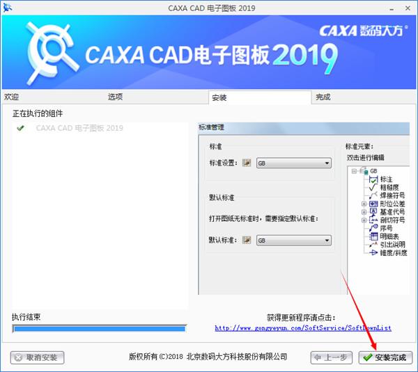 CAXA電子圖板2019圖片5