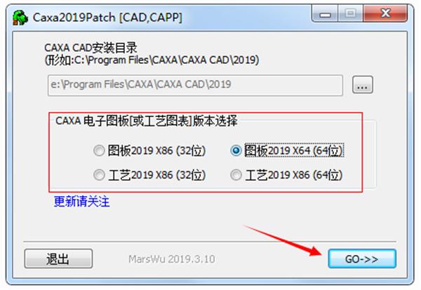 CAXA電子圖板2019圖片7