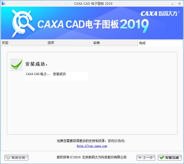 CAXA電子圖板2019圖片6