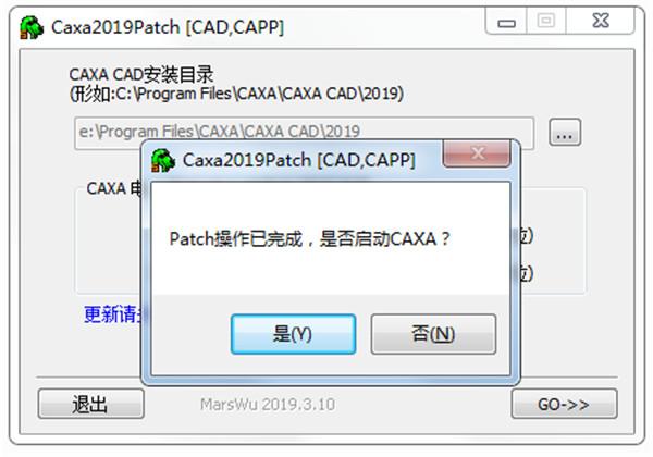 CAXA電子圖板2019圖片8