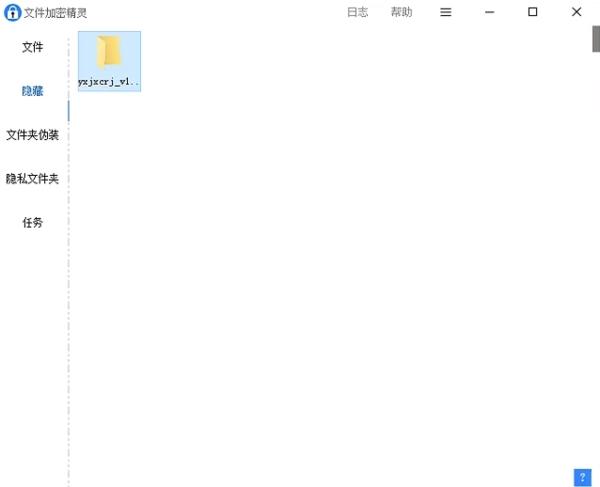 文件加密精靈軟件圖片9