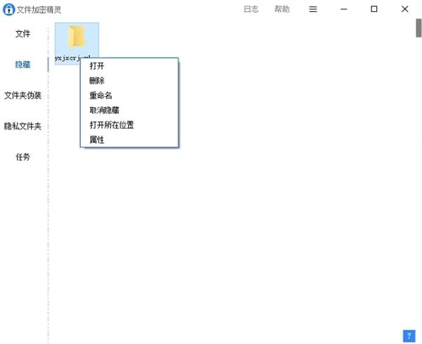 文件加密精靈軟件圖片10