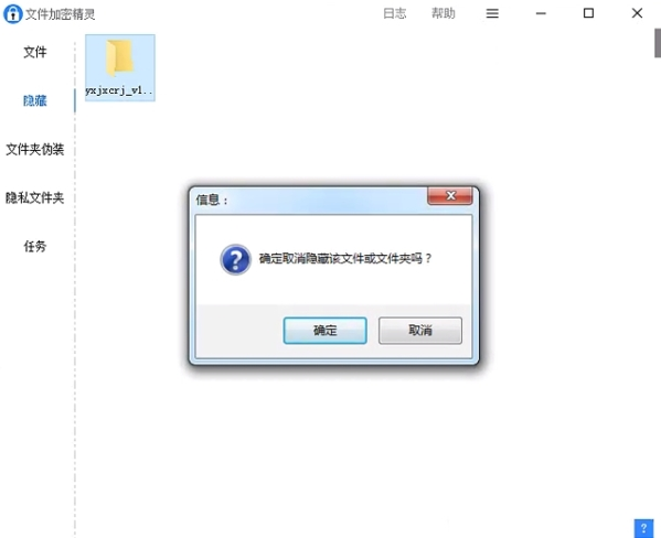 文件加密精靈軟件圖片11
