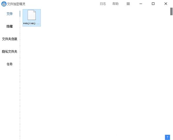 文件加密精靈軟件圖片1