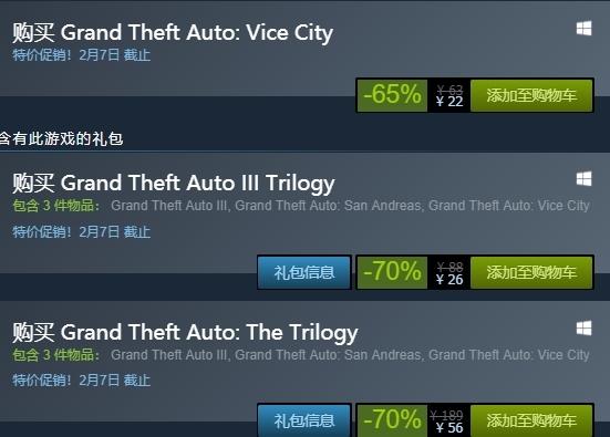 GTA STEAM售价图片