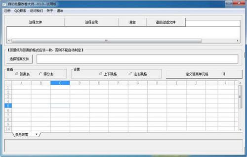 主觀題自動閱卷系統截圖