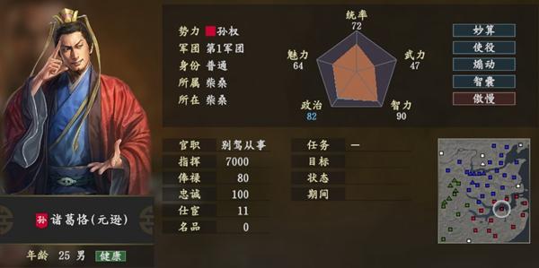 三��志14�T葛恪�D片