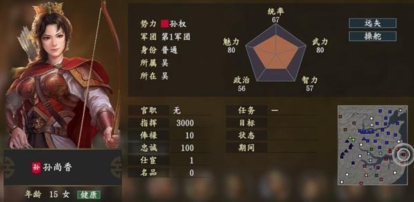 三��志14�O尚香�D片