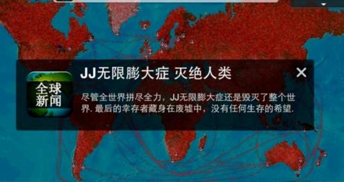 瘟疫公司进化中文版图片2