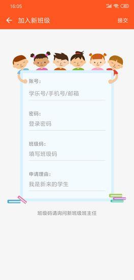 学乐云教学图片2