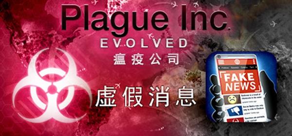 瘟疫公司进化游戏图片1