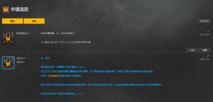 魔兽争霸3重制版退款图片