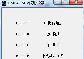 鬼泣4特�e版SE血�m��修改器截�D0