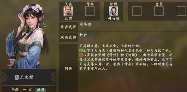 三��志14王元姬�D片