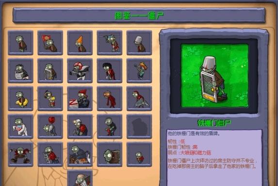 植物大战僵尸95版游戏图片3