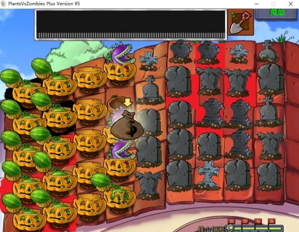 植物大战僵尸95版游戏图片4