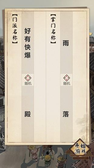 模拟江湖图片7