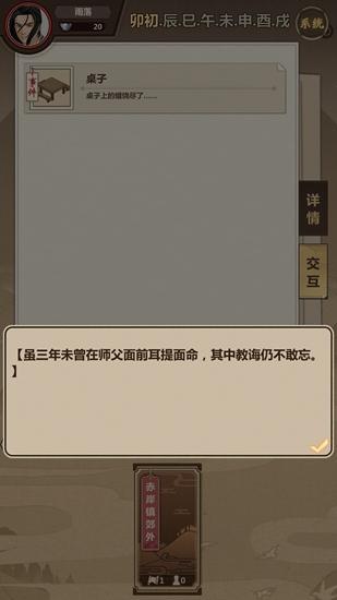 模拟江湖图片10