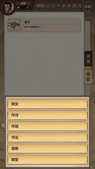 模拟江湖图片16