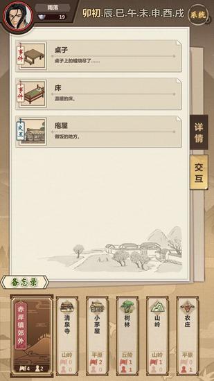 模拟江湖图片20