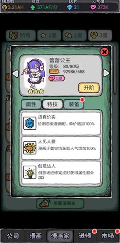 人气王漫画社图片