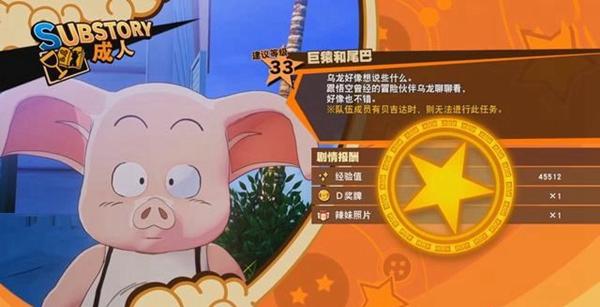 龙珠Z卡卡罗特游戏图片6