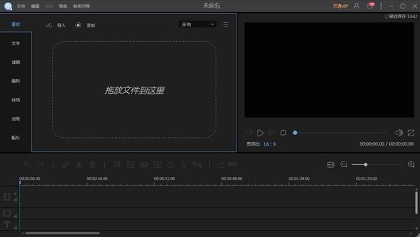 Apowersoft Video Editor Pro�件�D片1