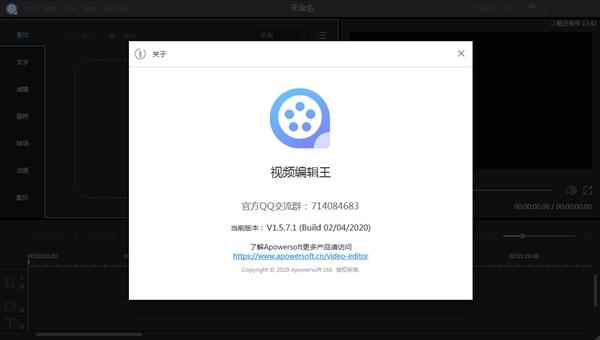 Apowersoft Video Editor Pro�件�D片2