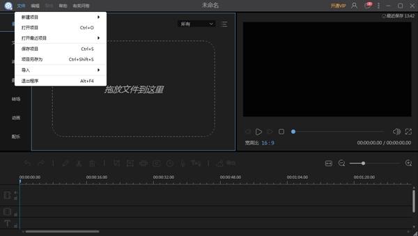 Apowersoft Video Editor Pro�件�D片3