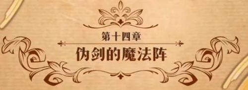梦幻模拟战伪剑的魔法阵图