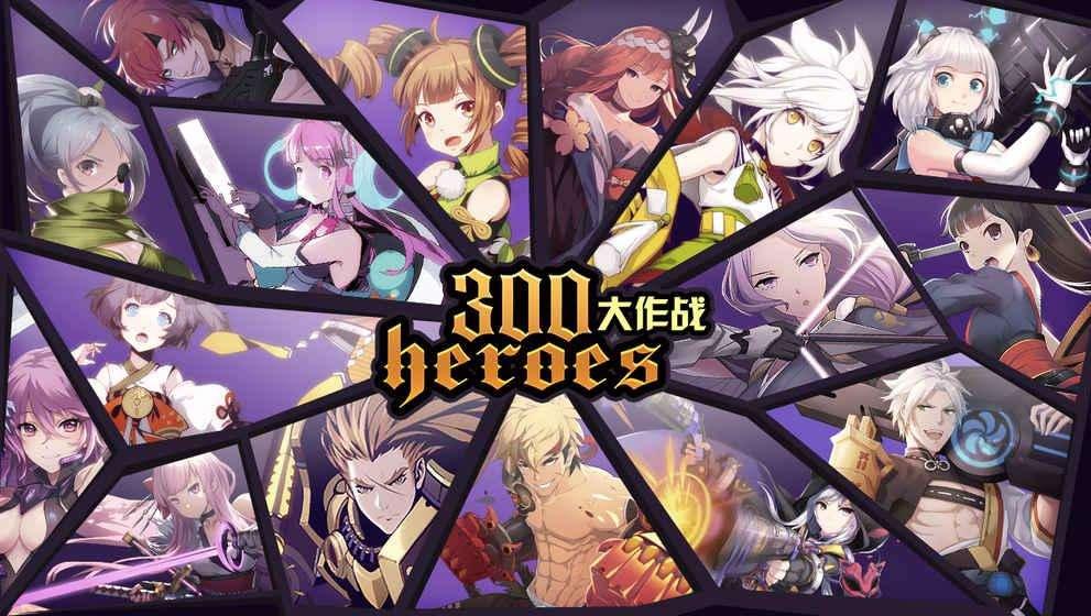 300大作战图片6