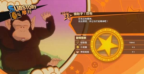 龙珠Z卡卡罗特游戏截图4