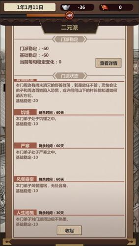 模拟江湖门派经营攻略