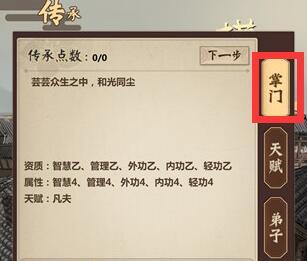 模拟江湖掌门职业图