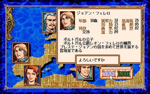 大航海时代2游戏截图