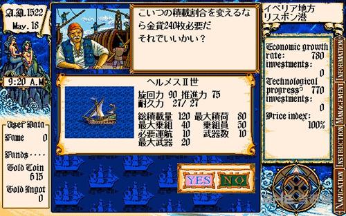 大航海时代2游戏截图1