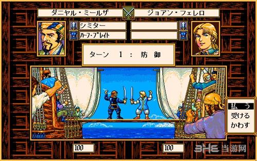 大航海时代2游戏截图3