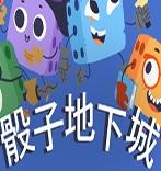 骰子地下城游戏图片