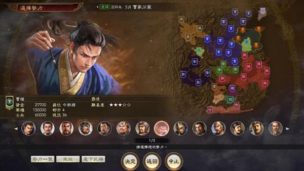 三国志14游戏截图2