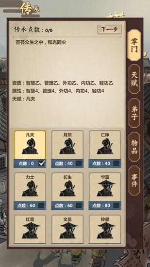 模拟江湖传承点数图片