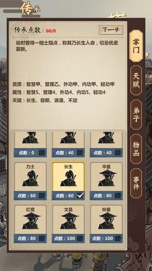 模拟江湖传承点数图片1