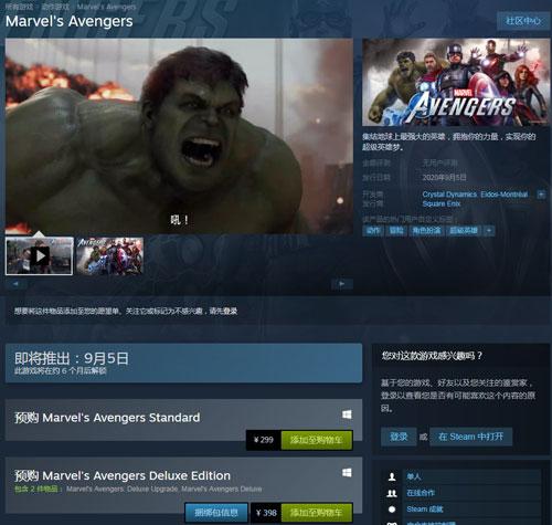 《漫威复仇者联盟》Steam页面