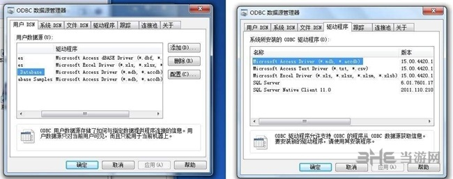 Access database engine图片1